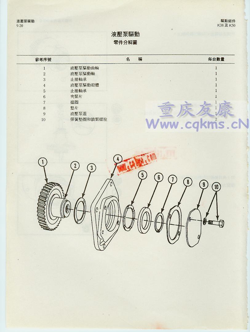 230 液压泵驱动零件分解图 9 20